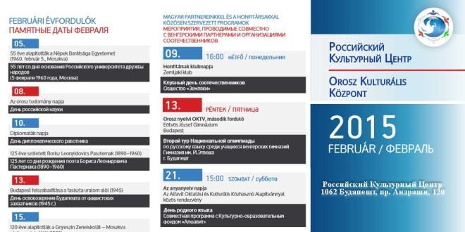 Программа РКЦ на февраль 2015