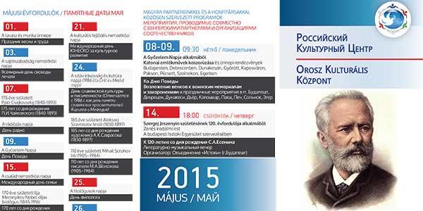 Программа РКЦ на май 2015