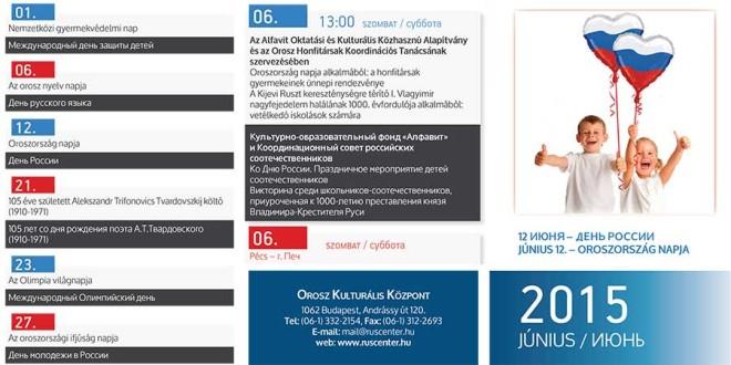 Программа РКЦ на июнь 2015