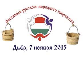 gyor-festival-2015-1
