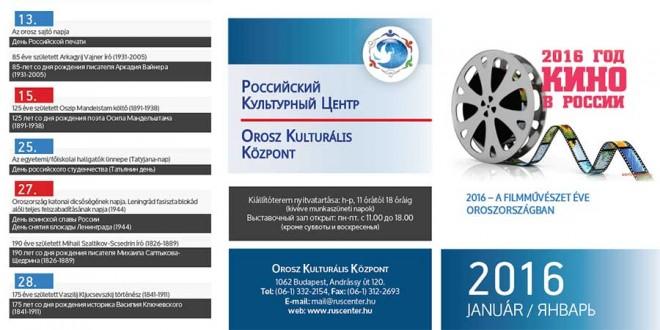 Программа РКЦ на январь 2016