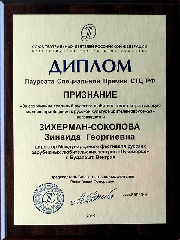 Диплом Лауреата Специальной Премии Союза Театральных Деятелей Российской Федерации