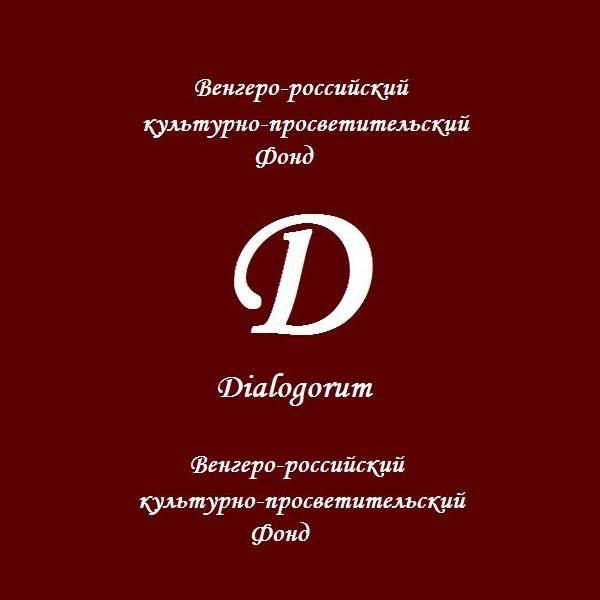 Венгеро-российский культурно-просветительский фонд «Dialogorum»