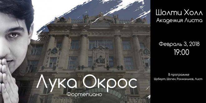 Дебют пианиста Луки Окрос в Будапеште