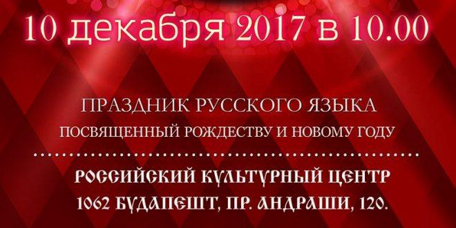 Праздник русского языка