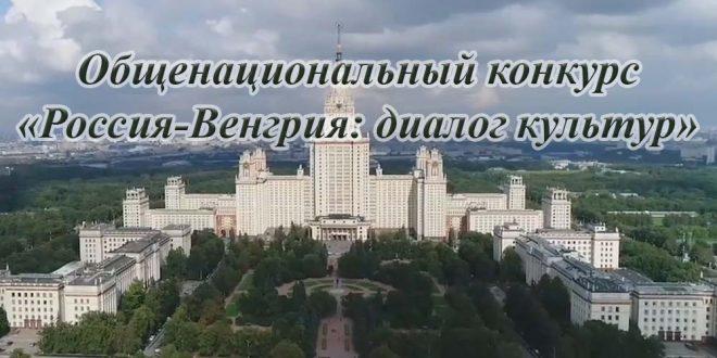 Общенациональный конкурс «Россия-Венгрия: диалог культур»