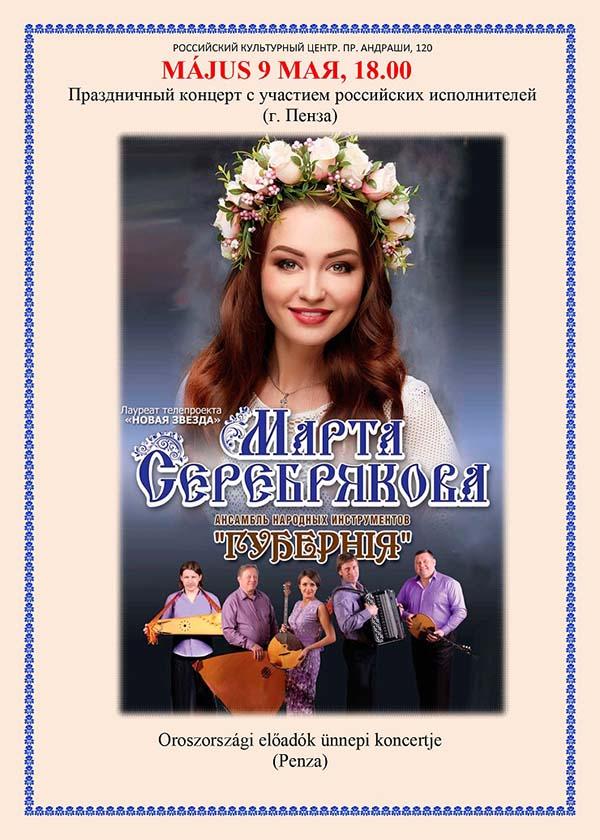 Марта Серебрякова и ансамбль «Губерния»