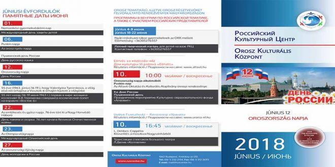 Программа РКЦ на июнь 2018