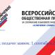 «Всероссийская общественная премия за сохранение языкового многообразия «Ключевое слово»