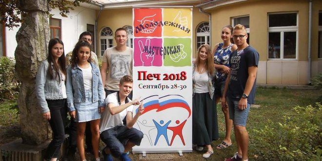 «Молодежная мастерская» 2018