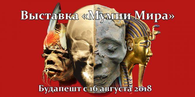 Выставка «Мумии Мира» в Будапеште