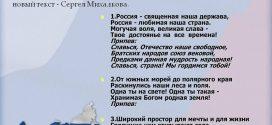 Гимн России – простыми словами