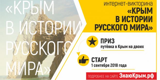 Крым в истории Русского мира