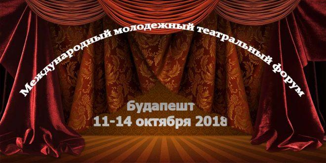 Международный молодежный театральный форум в Будапеште