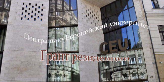 Грант резиденции Центрально-Европейского университета