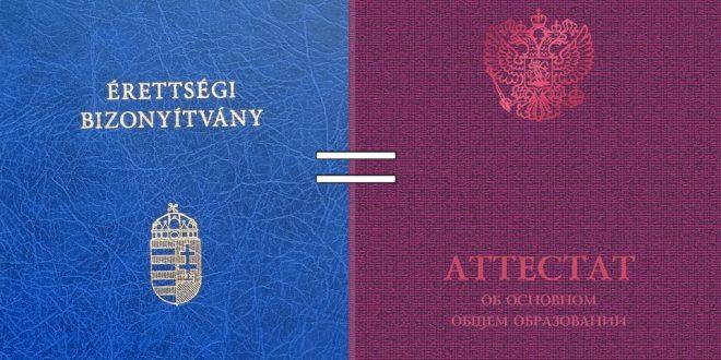 Подписано соглашение о взаимном признании документов об образовании между Россией и Венгрией