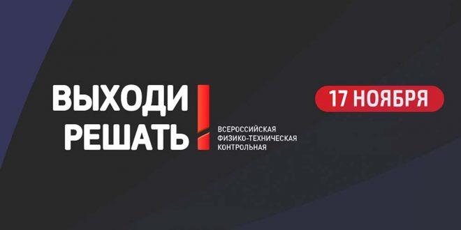 Всероссийская контрольная «Выходи решать!»
