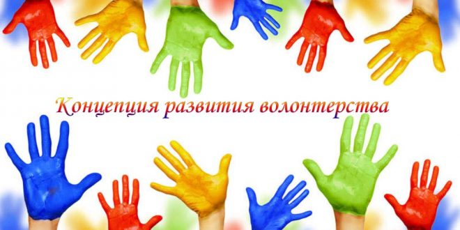 Концепция развития волонтёрства в России