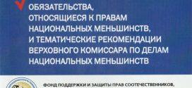 Брошюра ОБСЕ о правах национальных меньшинств