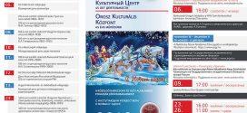 Программа РКЦ на декабрь 2018