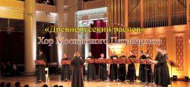 Хор Московского Патриархата в Венгрии