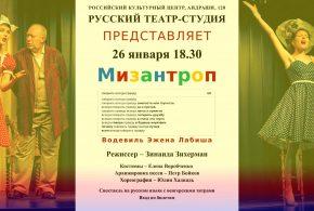 Водевиль «Мизантроп» снова на сцене