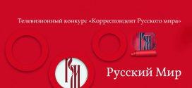 Телевизионный конкурс «Корреспондент Русского мира»