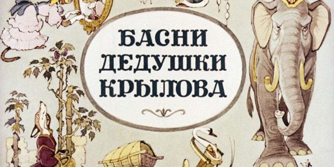 Конкурс: «Рассказываем и рисуем басни Ивана Крылова»