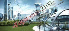 Международный молодежный конкурс «Горизонт-2100»