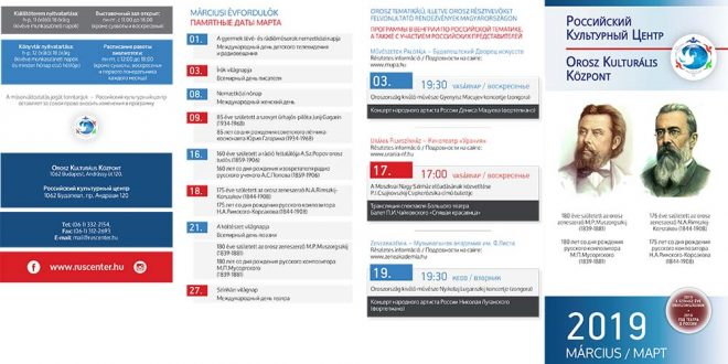Программа РКЦ на март 2019