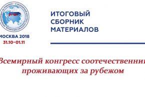 Материалы VI всемирного конгресса соотечественников