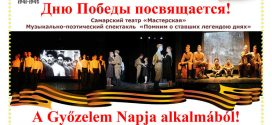 Музыкально-поэтический спектакль ко Дню Победы