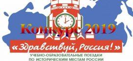 Конкурс «Здравствуй, Россия!» 2019