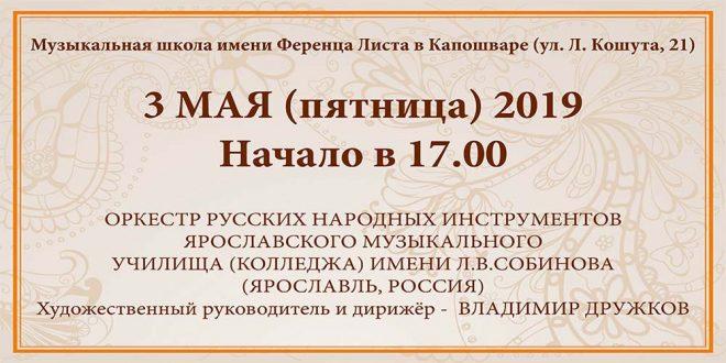 Концерт ярославских музыкантов в Капошваре