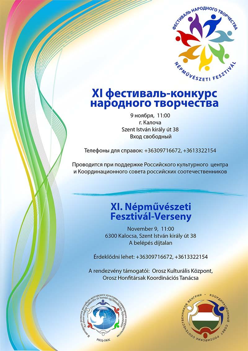 Афиша XI Фестиваля народного творчества