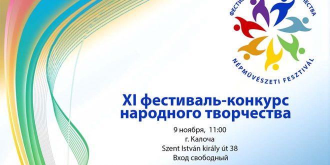 XI Фестиваль народного творчества