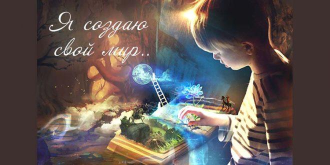 Международный творческий конкурс детских рисунков и сочинений «Мир создаю я»