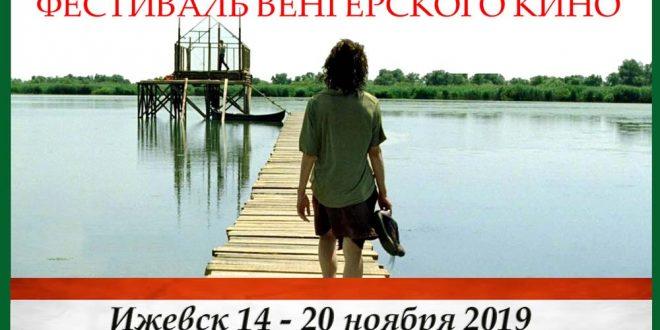 Фестиваль венгерского кино в Ижевске