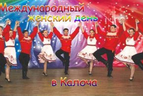 В Калоча отметят Международный женский день