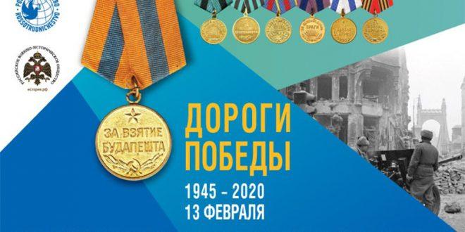 «Дороги Победы» – к 75-летию освобождения Будапешта