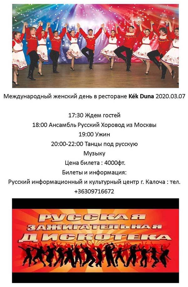 Приглашение в г. Калоча