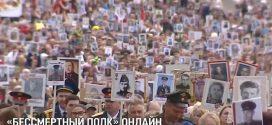 Виртуальный бессмертный полк в Венгрии