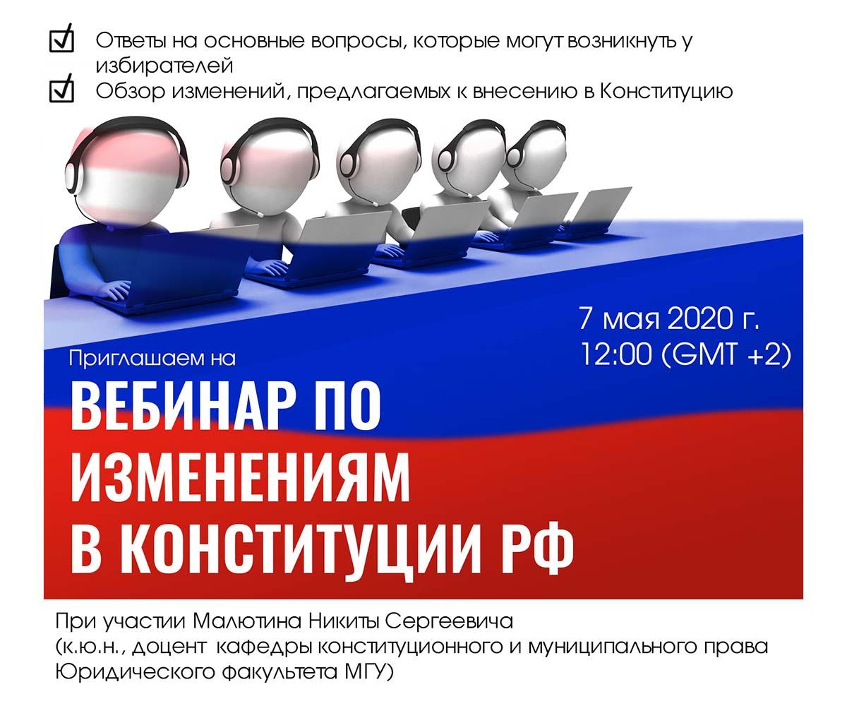 Вебинар по изменениям, предлагаемым к внесению в конституцию РФ