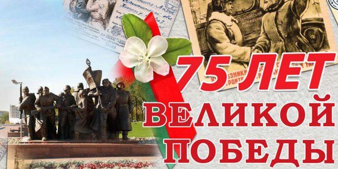 Фильмы к 75-летию Победы