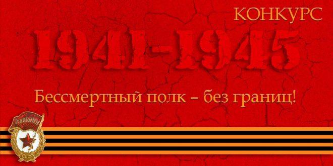 Конкурс «Бессмертный полк – без границ!»