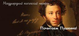 Почитаем Пушкина!