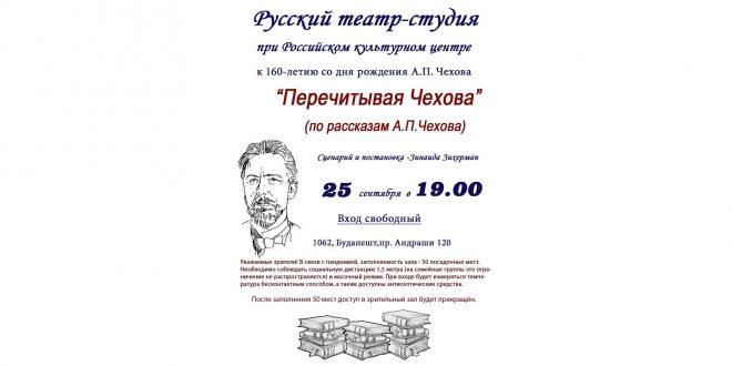Русский театр-студия: «Перечитывая Чехова»