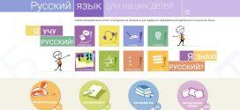 Русский язык для наших детей