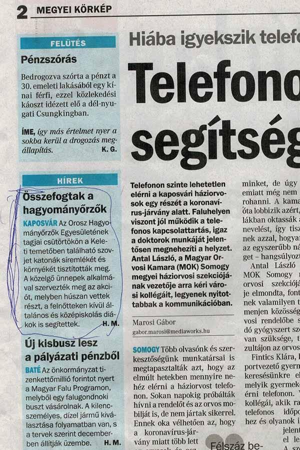 Заметка в местной газете