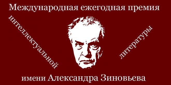 Конкурс интеллектуальной литературы имени Александра Зиновьева
